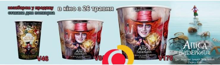 Стаканы для попкорна, фильм Алиса в Зазеркалье
