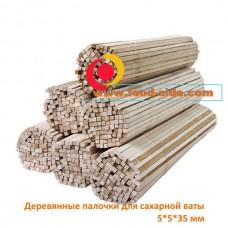 Палочки для сахарной ваты, деревянные, 5*5*350 мм