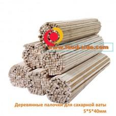 Палочки к сахарной вате, деревянные, 5*5*400 мм