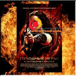 Стаканы для попкорна к фильму «Голодные игры: И вспыхнет пламя»