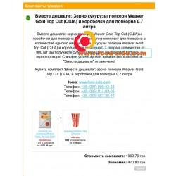 """Купить комплект """"Вместе дешевле"""": Зерно кукурузы попкорн Weaver Gold Top Cut (США) и коробочки для попкорна 0.7 литра"""