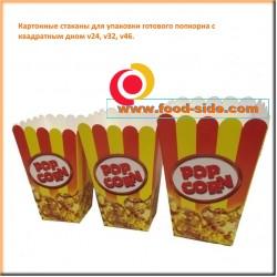 Картонные стаканы попкорн с квадратным дном v24, v32, v46