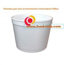 Упаковка для супа из вспененного полистирола 540мл.