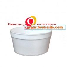 Упаковка из вспененного полистирола для супа 240мл.