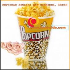 Вкусовая добавка попкорна, Бекон, 1 кг., Украина
