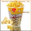 Вкусовая добавка попкорн, Сыр, 1 кг., Украина