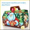 Новогодняя коробка для конфет, Дед Мороз саквояж