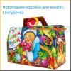 Новогодняя коробка для конфет, Снегурочка саквояж