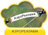Аэрореклама