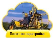 Полет на паратрайке